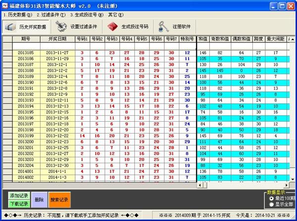福建体彩31选7智能缩水大师 V2.0