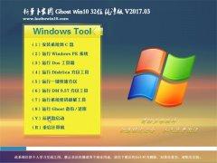 新萝卜家园Ghost Win10 (X32) 多功能纯净版v201703(绝对激活)