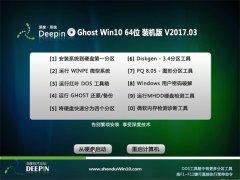 深度技术Ghost Win10 x64 王牌装机版v2017.03(免激活)
