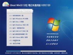 中关村Ghost Win10 (X32) 笔记本通用版2017v03(无需激活)