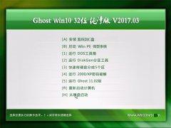 999宝藏网Ghost Win10 x32 稳定纯净版2017V03(永久激活)