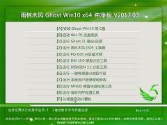 雨林木风Ghost Win10 x64 官方纯净版V2017年03月(绝对激活)