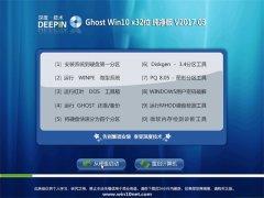 深度技术Ghost Win10 32位 完美纯净版V201703(完美激活)