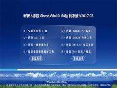 新萝卜家园Ghost Win10 X64位 精选纯净版2017V03(绝对激活)