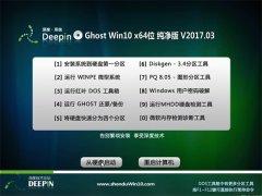 深度技术Ghost Win10 (X64) 好用纯净版2017V03(完美激活)