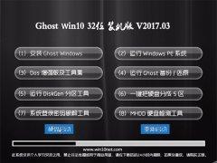 电脑店Ghost Win10 X32 王牌装机版2017.03月(免激活)