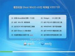 番茄花园Ghost Win10 X32 极速纯净版V201703(免激活)