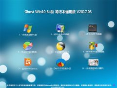 系统之家Ghost Win10 64位 笔记本通用版2017V03(免激活)