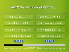 电脑公司Ghost Win10 (X32) 官方正式版V201703(激活版)