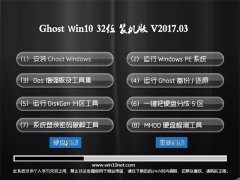 电脑店Ghost Win10 X32位 官方旗舰版V201703(自动激活)
