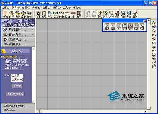 圆方家居设计 V2.0 精简绿色版