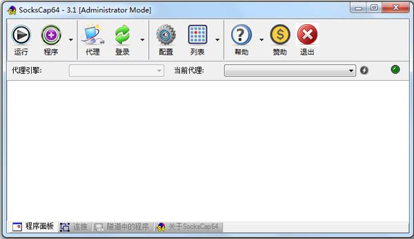 SocksCap 64位 V3.1 汉化绿色版