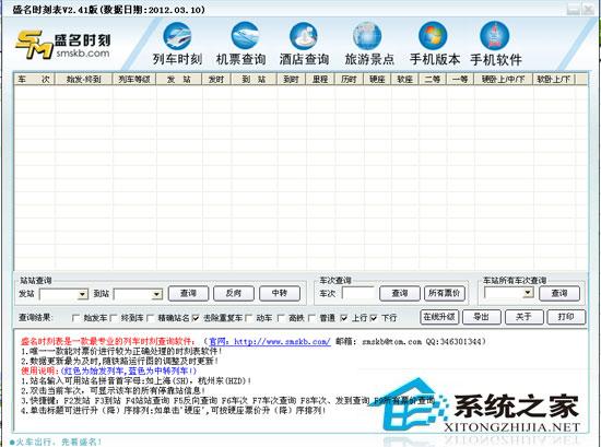盛名列车时刻表电脑版 2012.03.10 绿色免费版