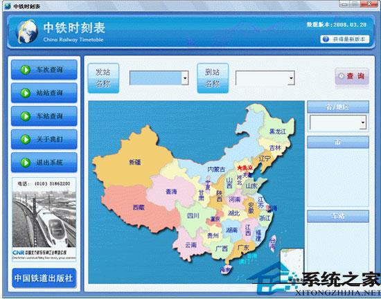 中铁时刻表 20120321 绿色免费版