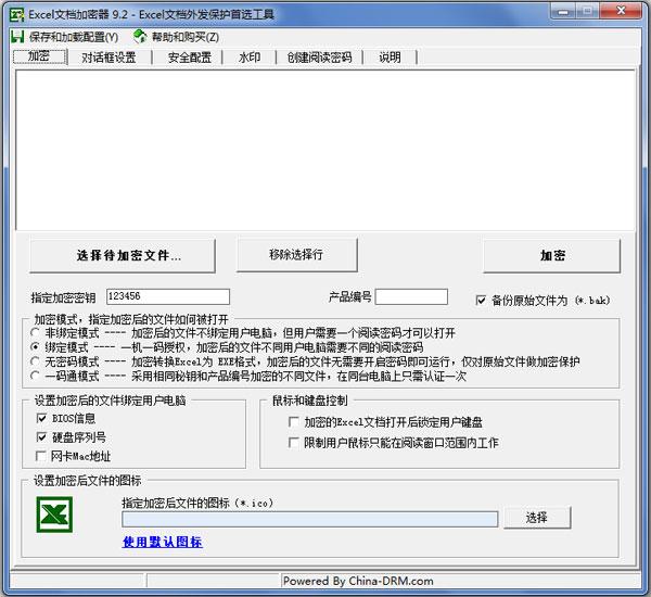 Excel文档加密器 V9.2 绿色版