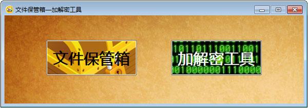文件加密保管箱(加解密工具) V3.5 绿色版