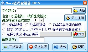 Word密码破解器 V2015 绿色版