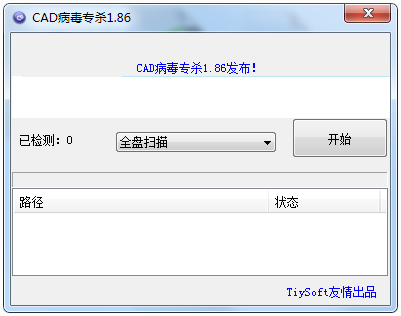 CAD病毒专杀工具 V1.86 绿色版