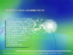 番茄花园Ghost Win10 X32位 极速纯净版V201704(免激活)