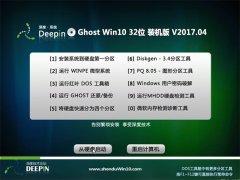 深度技术Ghost Win10 X32位 热门装机版v201704(免激活)