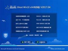 深度技术Ghost Win10 x64位 通用纯净版2017.04月(无需激活)