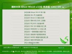 雨林木风Ghost Win10 x32 经典纯净版v2017.04(免激活)