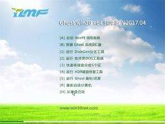 雨林木风Ghost Win10 (X64) 精心纯净版v2017.04月(激活版)