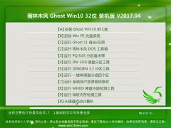 雨林木风Ghost Win10 32位 超纯装机版v2017年04月(绝对激活)