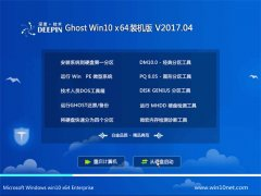 深度技术Ghost Win10 (X64) 特别装机版v2017.04月(自动激活)