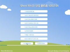 技术员联盟Ghost Win10 (X32) 精选装机版V2017年04月(免激活)