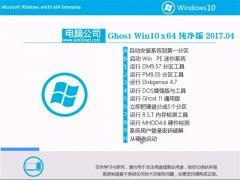 电脑公司Ghost Win10 X64位 纯净版V2017.04月(永久激活)