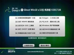 深度技术Ghost Win10 x32 纯净版v2017.04月(免激活)