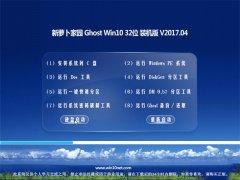 新萝卜家园Ghost Win10 (X32) 经典旗舰版2017v04(无需激活)