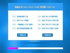 电脑公司Ghost Win10 (32位) 纯净版2017V04(免激活)