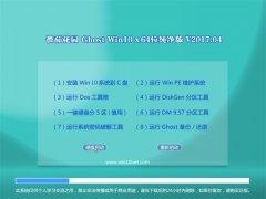 番茄花园Ghost Win10 (X64) 纯净版V2017.04月(完美激活)