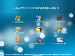 U大师Ghost Win10 X32位 笔记本通用版v2017年04月(免激活)