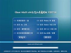 电脑店Ghost Win10 X64 笔记本通用版2017年04月(免激活)