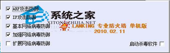 火炬防火墙 2010.02.22 绿色免费版