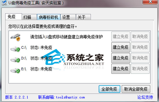 安天U盘病毒免疫工具 V2.2.1.1 绿色免费版