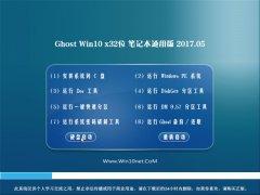 电脑店Ghost Win10 x32位 笔记本通用版2017.05月(自动激活)