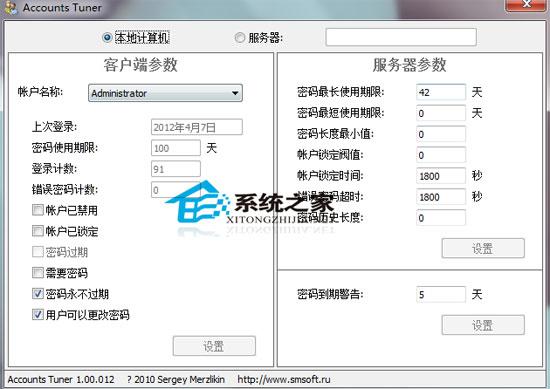 Accounts Tuner V1.00a 多国语言绿色免费版