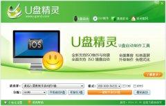 u盘精灵u盘启动盘制作工具v5.0兼容版