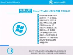电脑公司Ghost Win10 32位 精选纯净版V2017.05月(免激活)