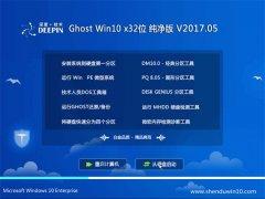 深度技术Ghost Win10 (X32) 精简纯净版v2017.05(激活版)