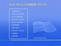 大地系统Ghost Win10 X32位 通用装机版V201705(完美激活)