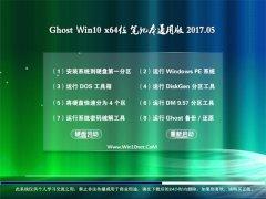 系统之家Ghost Win10 64位 笔记本通用版v201705(免激活)