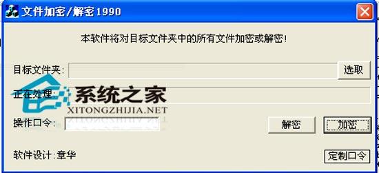 精品文件加密软件 1990 绿色免费版