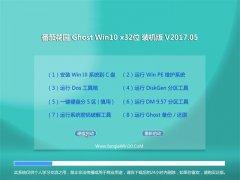 番茄花园Ghost Win10 32位 官方通用版v2017.05(永久激活)