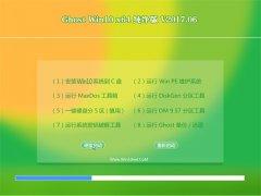 风林火山Ghost Win10 X64 极速纯净版v20170