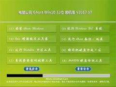 电脑公司Ghost Win10 (32位) 标准装机版2017.07(无需激活)